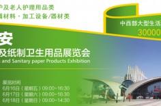 2017西安(国际)生活用纸及纸制卫生用品展览会