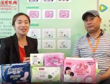 遛纸·西安展会专访山东益母妇女用品有限公司