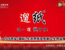 遛纸·2016西安(国际)生活用纸及纸制卫生用品展览会宣传片 (5718播放)