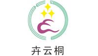 通化卉云桐医药生物科技有限公司