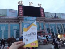 遛纸小分队在山东宣传沈阳展会 (8)
