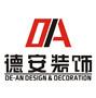 西安德安装饰设计工程有限公司