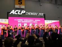 2015中国(成都)制浆造纸技术装备、纸业、生活用纸展览会