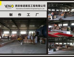 西安维诺展览工程有限公司客户案例