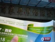 2017年遛纸小分队在贵州省贵阳市三桥市场、苟家井市场宣传西安展会 (53)