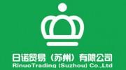 日诺贸易(苏州)有限公司