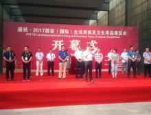 2017第十届遛纸•西安(国际)生活用纸及卫生用品展览会