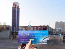 遛纸小分队走进唐山荷花坑市场宣传沈阳展会 (16)