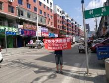 遛纸小分队在锦州宣传沈阳展会 (9)