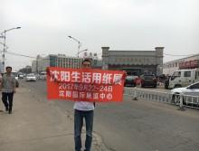 遛纸小分队走进大庆宣传沈阳展会 (21)