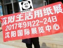 遛纸小分队在辽宁阜新宣传沈阳展会 (13)