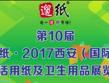 遛纸·2017西安(国际)生活用纸及纸制卫生用品展览会宣传片