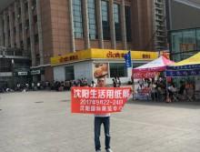 遛纸小分队走进齐齐哈尔宣传沈阳展会 (16)