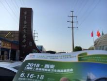 遛纸小分队在陕西西安宣传18年西安纸展会 (150)