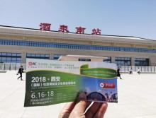 遛纸小分队在甘肃酒泉宣传18年西安展会 (27)