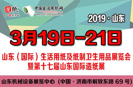 2019山东生活用纸展