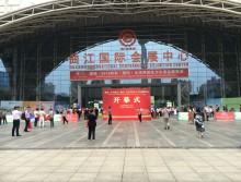2018第十三届遛纸•西安(国际)生活用纸及卫生用品展览会 (132)