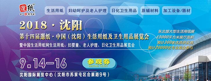 2018第十四届遛纸•沈阳(国际)生活用纸及卫生用品展览会