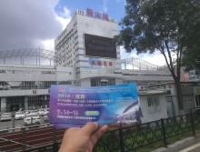 遛纸小分队在辽宁鞍山宣传18年沈阳展会 (22)