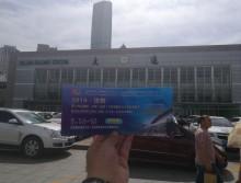 遛纸小分队在辽宁大连宣传18年沈阳展会 (43)