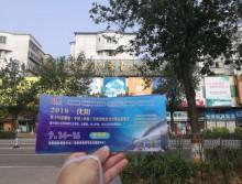 遛纸小分队在秦皇岛宣传18年沈阳展会 (7)