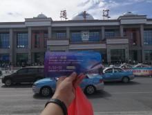 遛纸小分队在通辽宣传18年沈阳展会 (11)