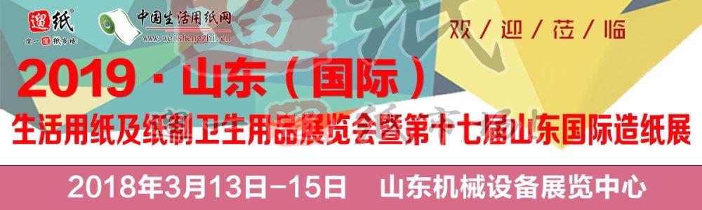 2019山东展会