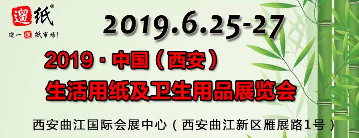 2019第十六届遛纸•中国(西安)生活用纸及卫生用品展览会