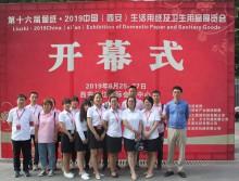 2019第十六届遛纸·中国(西安)生活用纸及卫生用品展览会