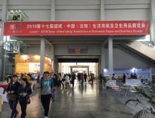 2019第十七届遛纸·中国(沈阳)生活用纸及卫生用品展览会