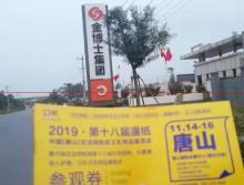 遛纸小分队在河北保定宣传19年京津冀展会 (209)