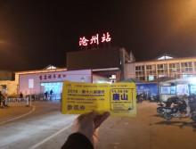 遛纸小分队在河北沧州宣传19年京津冀展会 (47)
