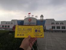 遛纸小分队在河北邢台宣传19年京津冀展会 (38)