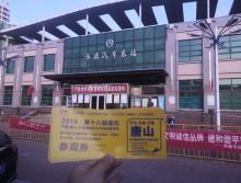 遛纸小分队在河北承德宣传19年京津冀展会 (15)