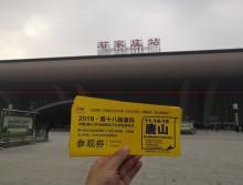 遛纸小分队在河北石家庄宣传19年京津冀展会 (54)