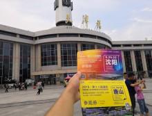 遛纸小分队在天津宣传19年京津冀展会 (72)