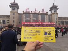 遛纸小分队在北京宣传19年京津冀展会 (112)