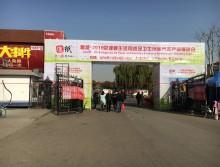 2019第十八届遛纸·京津冀生活用纸及卫生用品展览会