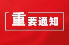 """关于""""2020山东生活用纸展延期举办""""的通告、""""2020中国日化洗涤用品(济南)展览会延期举办""""的通告"""