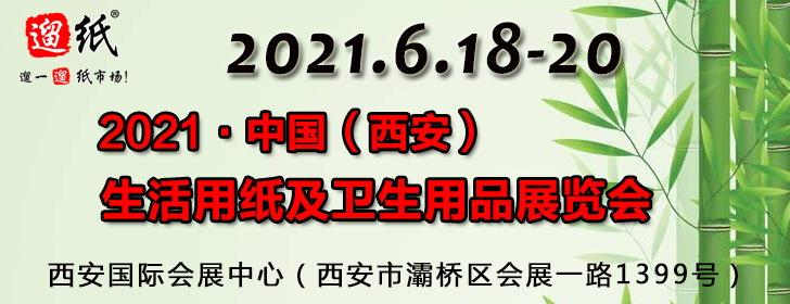 2021第二十届遛纸•中国(西安)生活用纸及卫生用品展览会